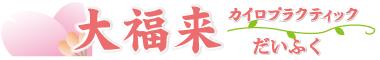 尼崎市 整体 カイロ 大福来(だいふく)|伊丹市・西宮市・豊中市から評判も高い整体・カイロ