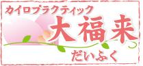 尼崎・伊丹・豊中・西宮で低料金・安心・人気の整体 カイロプラクティック だいふく(大福来)